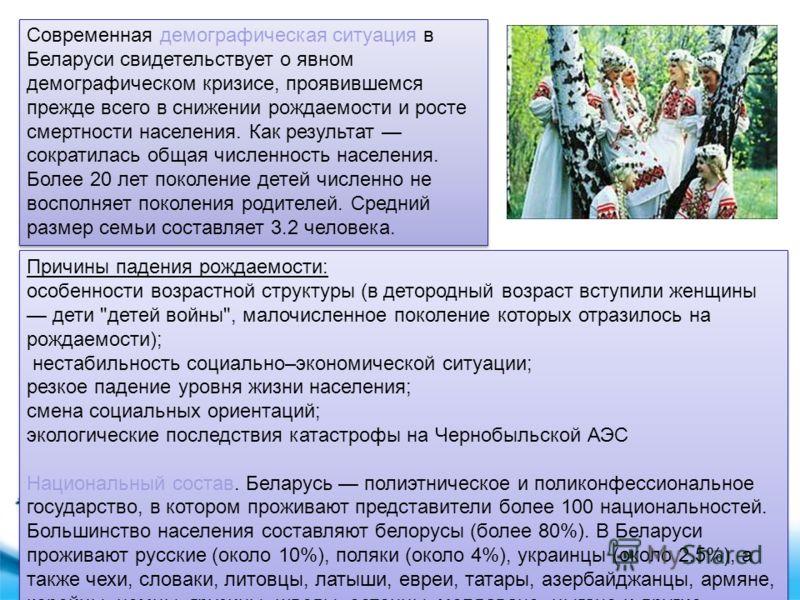 Free Powerpoint Templates Page 5 Современная демографическая ситуация в Беларуси свидетельствует о явном демографическом кризисе, проявившемся прежде всего в снижении рождаемости и росте смертности населения. Как результат сократилась общая численнос