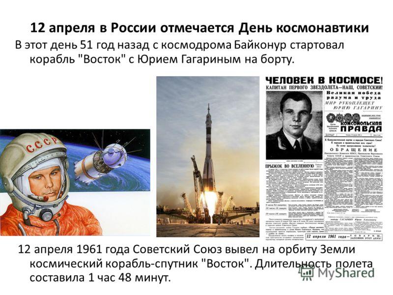 12 апреля в России отмечается День космонавтики В этот день 51 год назад c космодрома Байконур стартовал корабль