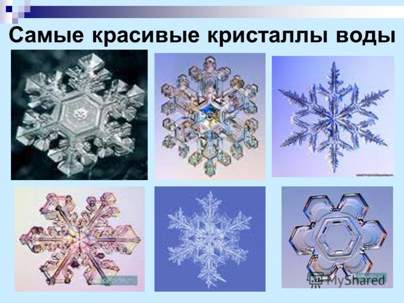 Самые красивые кристаллы воды