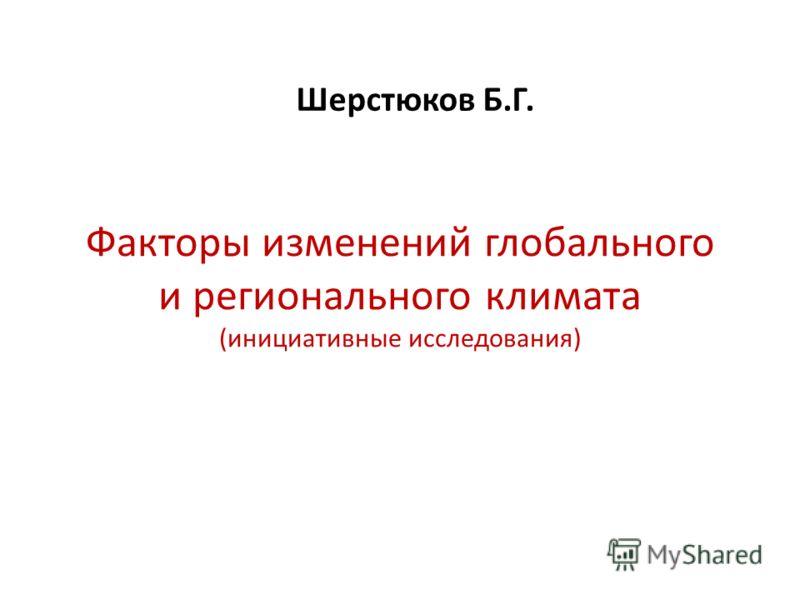 Факторы изменений глобального и регионального климата (инициативные исследования) Шерстюков Б.Г.