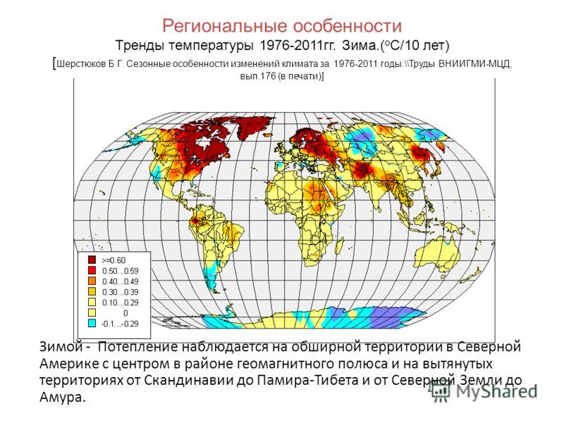 Зимой - Потепление наблюдается на обширной территории в Северной Америке с центром в районе геомагнитного полюса и на вытянутых территориях от Скандинавии до Памира-Тибета и от Северной Земли до Амура. Региональные особенности Тренды температуры 1976