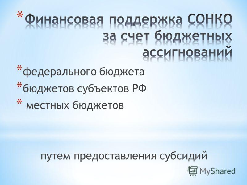 * федерального бюджета * бюджетов субъектов РФ * местных бюджетов путем предоставления субсидий