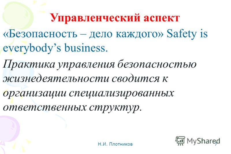 Н.И. Плотников 7 Управленческий аспект «Безопасность – дело каждого» Safety is everybodys business. Практика управления безопасностью жизнедеятельности сводится к организации специализированных ответственных структур.