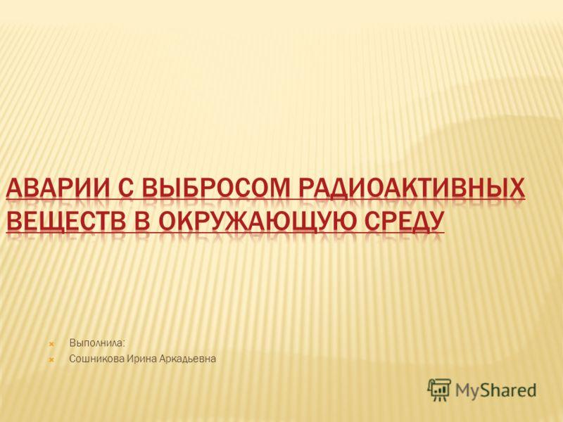 Выполнила: Сошникова Ирина Аркадьевна
