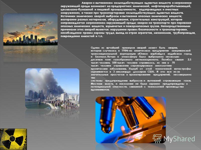Аварии с вытеканием сильнодействующих ядовитых веществ и загрязнение окружающей среды возникают на предприятиях: химической, нефтеперерабатывающей, целлюлозно-бумажной и пищевой промышленности, водопроводных и очистных сооружениях, а также при трансп