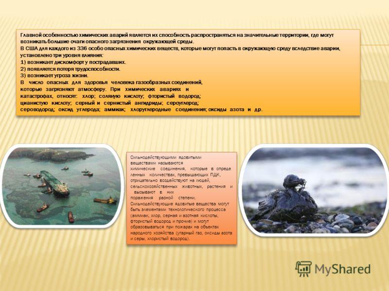 Главной особенностью химических аварий является их способность распространяться на значительные территории, где могут возникать большие очаги опасного загрязнения окружающей среды. В США для каждого из 336 особо опасных химических веществ, которые мо