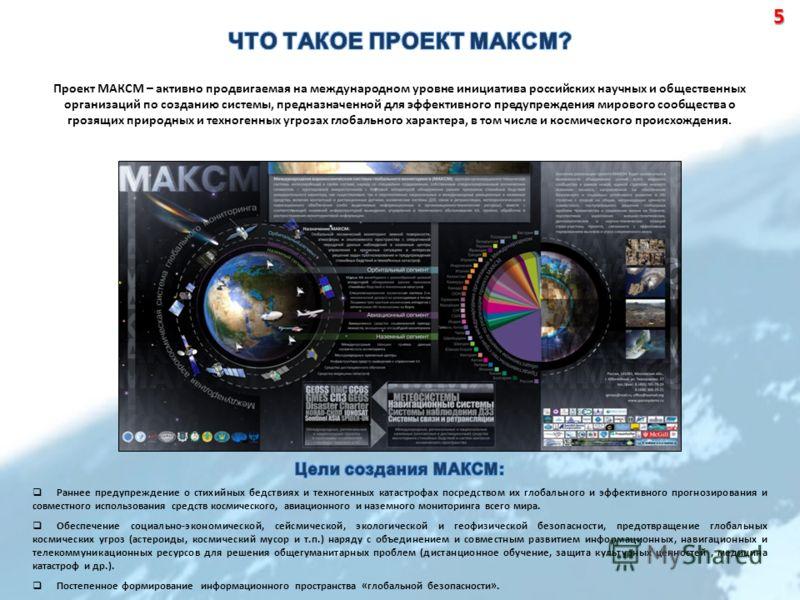 Проект МАКСМ – активно продвигаемая на международном уровне инициатива российских научных и общественных организаций по созданию системы, предназначенной для эффективного предупреждения мирового сообщества о грозящих природных и техногенных угрозах г