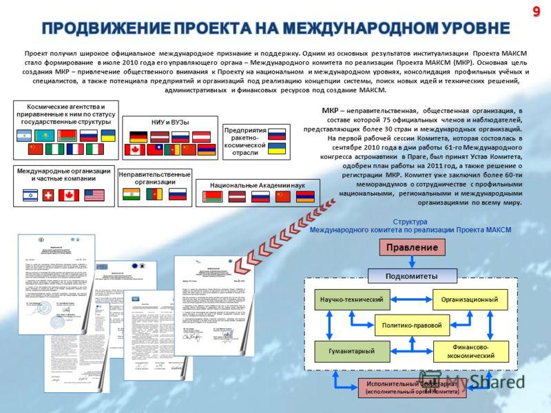 МКР – неправительственная, общественная организация, в составе которой 75 официальных членов и наблюдателей, представляющих более 30 стран и международных организаций. На первой рабочей сессии Комитета, которая состоялась в сентябре 2010 года в дни р