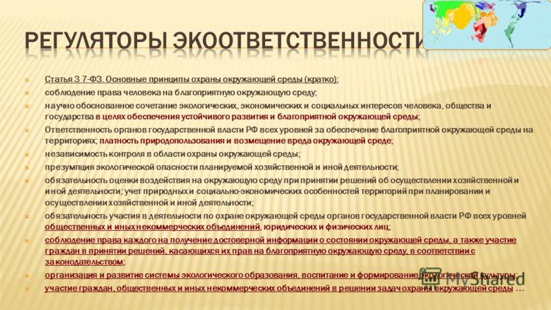 Согласно статье 42 Конституции РФ, «Каждый [гражданин] имеет право на благоприятную окружающую среду, достоверную информацию о ее состоянии и на возмещение ущерба, причиненного его здоровью или имуществу экологическим правонарушением» Положения ст.29
