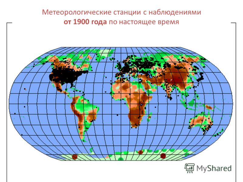 Метеорологические станции с наблюдениями от 1900 года по настоящее время