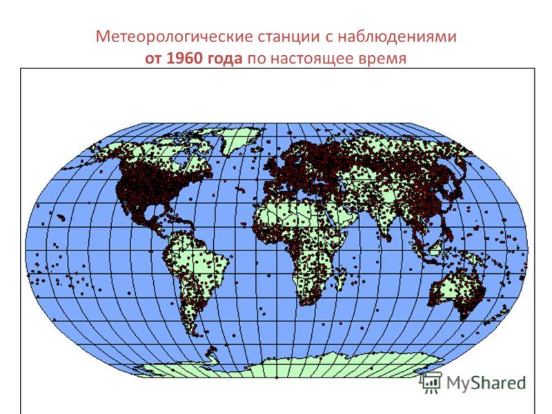 Метеорологические станции с наблюдениями от 1960 года по настоящее время