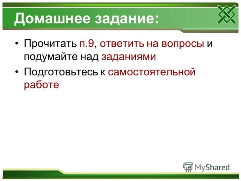 Домашнее задание: Прочитать п.9, ответить на вопросы и подумайте над заданиями Подготовьтесь к самостоятельной работе