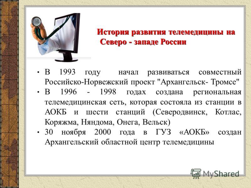 История развития телемедицины на Северо - западе России В 1993 году начал развиваться совместный Российско-Норвежский проект