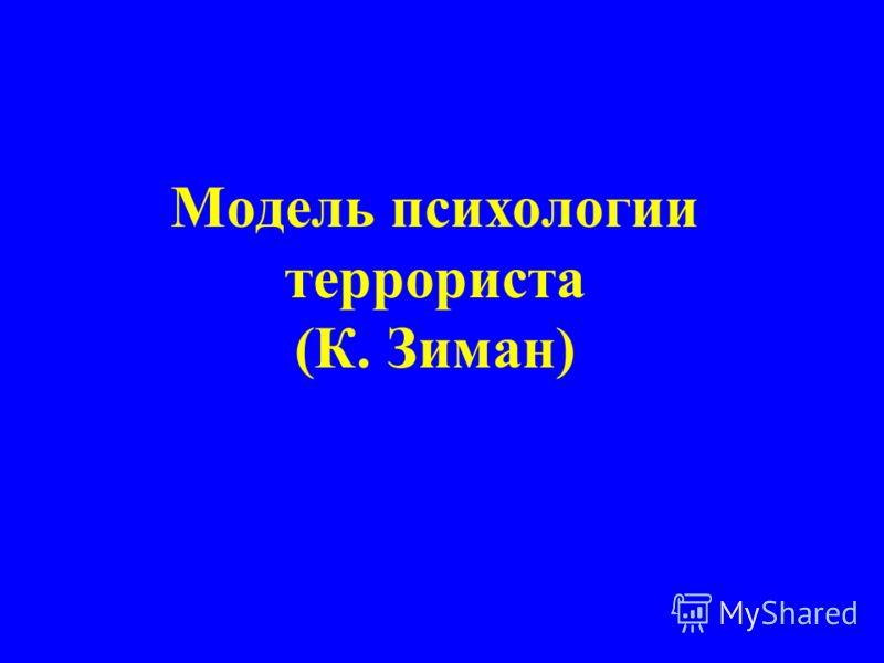 Модель психологии террориста (К. Зиман)