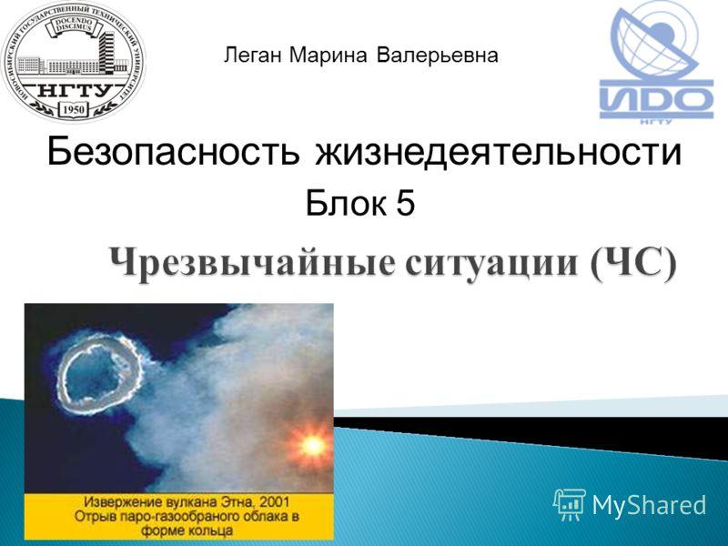 Леган Марина Валерьевна Блок 5 Безопасность жизнедеятельности