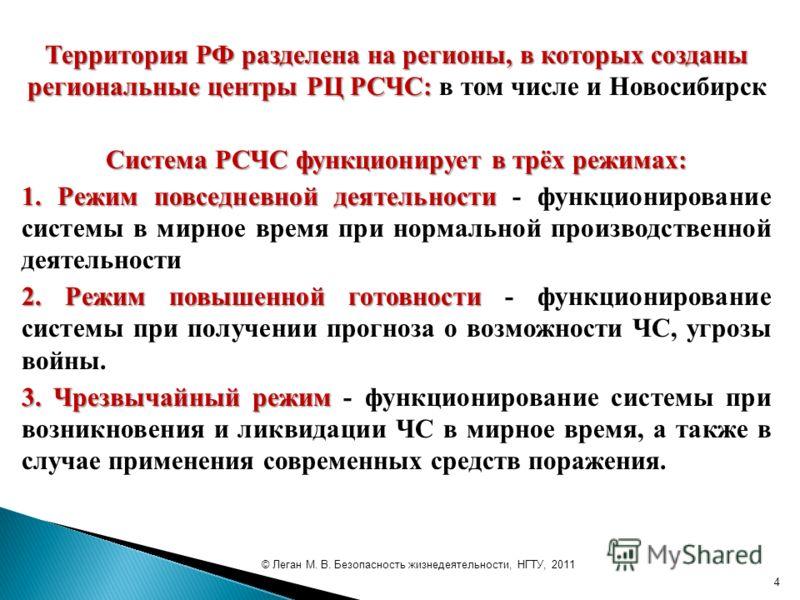 Территория РФ разделена на регионы, в которых созданы региональные центры РЦ РСЧС: Территория РФ разделена на регионы, в которых созданы региональные центры РЦ РСЧС: в том числе и Новосибирск Система РСЧС функционирует в трёх режимах: 1.Режим повседн