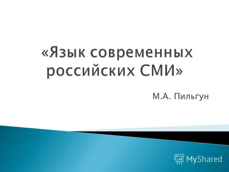 М.А. Пильгун
