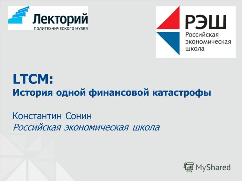 LTCM: История одной финансовой катастрофы Константин Сонин Российская экономическая школа