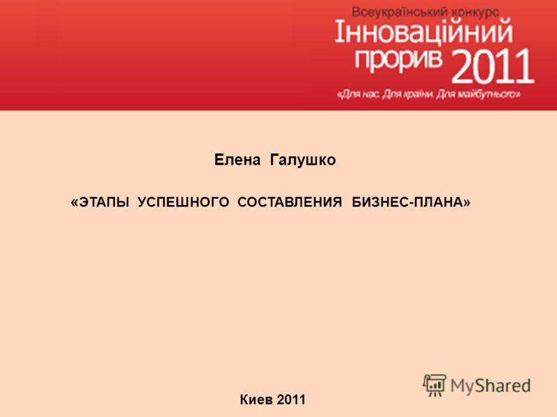 « ЭТАПЫ УСПЕШНОГО СОСТАВЛЕНИЯ БИЗНЕС-ПЛАНА» Киев 2011 Елена Галушко