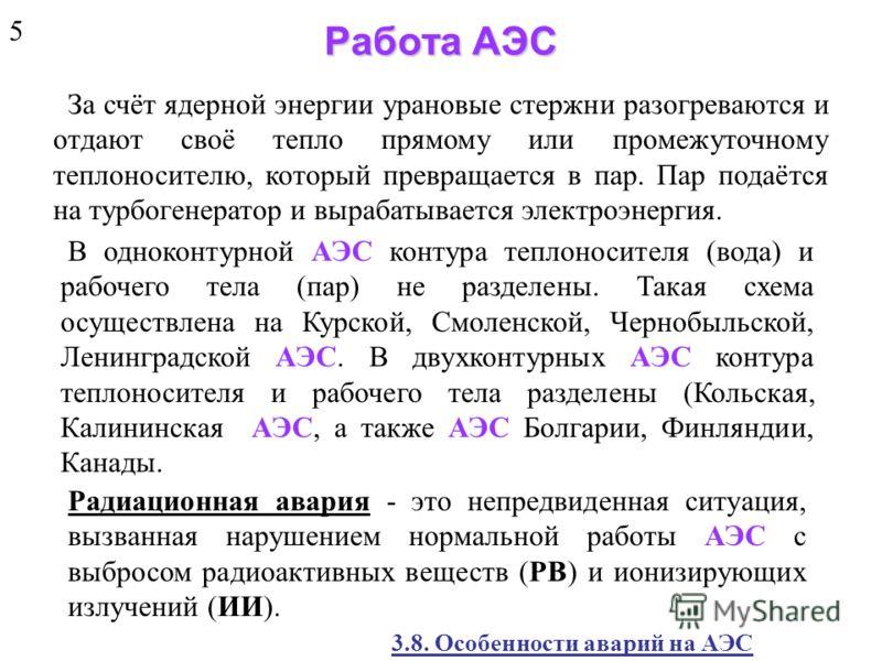Ядерный реактор (продолжение) 7 6 5 4 3 2 1 Ядерный реактор АЭС содержит ядерное горючее (1)- урановые тепловыделяющие элементы (ТВЛЭы), распределённые в активной зоне (2); замедлитель (3)- графит, беррилий; (4)- тепловую колонку; управляющие стержни