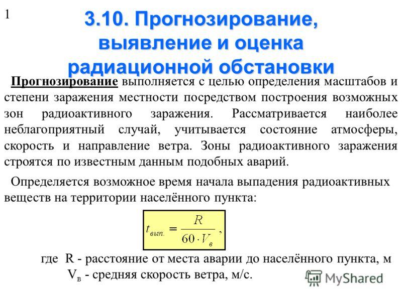 Фазы протекания аварии на АЭС 1. Ранняя фаза Это период от начала аварии до момента прекращения выброса радиоактивных веществ. При Чернобыльской аварии эта фаза составляла две недели. Доза внешнего облучения обусловлена гамма и бета- излучением. Внут
