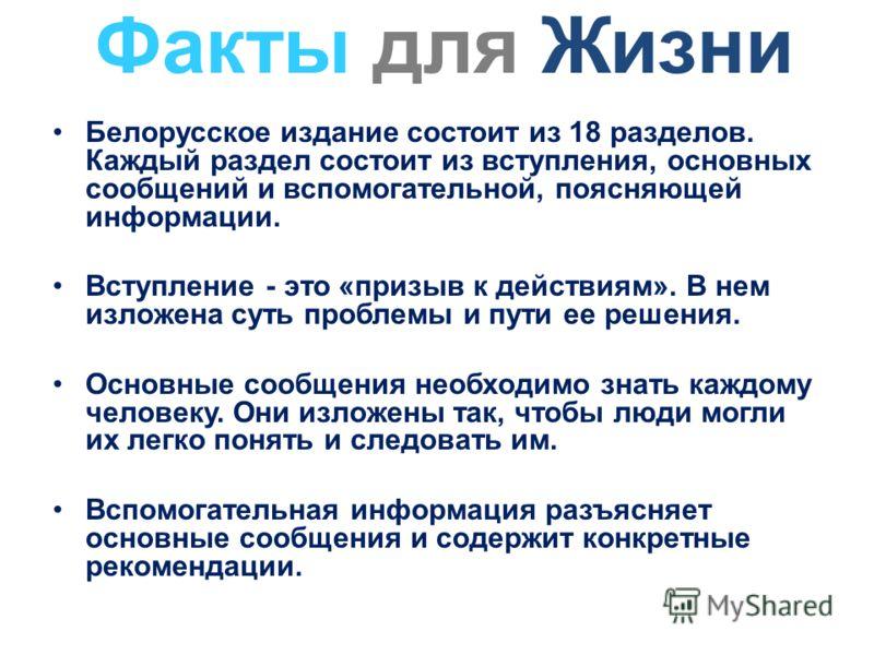 Белорусское издание состоит из 18 разделов. Каждый раздел состоит из вступления, основных сообщений и вспомогательной, поясняющей информации. Вступление - это «призыв к действиям». В нем изложена суть проблемы и пути ее решения. Основные сообщения не