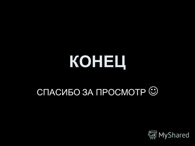 КОНЕЦ СПАСИБО ЗА ПРОСМОТР