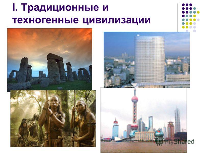 I. Традиционные и техногенные цивилизации