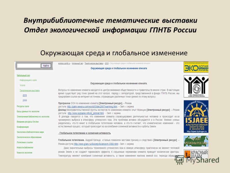Внутрибиблиотечные тематические выставки Отдел экологической информации ГПНТБ России Окружающая среда и глобальное изменение климата