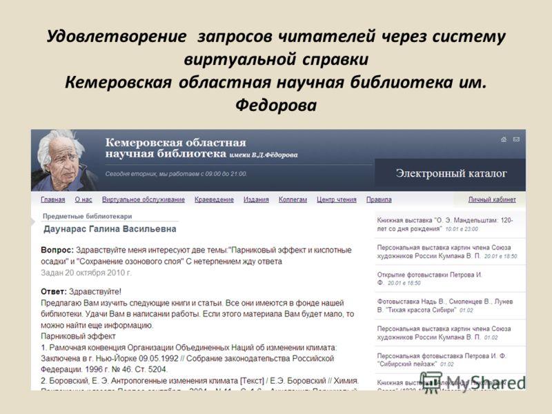 Удовлетворение запросов читателей через систему виртуальной справки Кемеровская областная научная библиотека им. Федорова