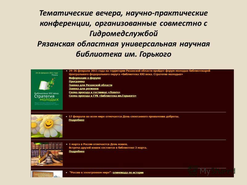 Тематические вечера, научно-практические конференции, организованные совместно с Гидромедслужбой Рязанская областная универсальная научная библиотека им. Горького