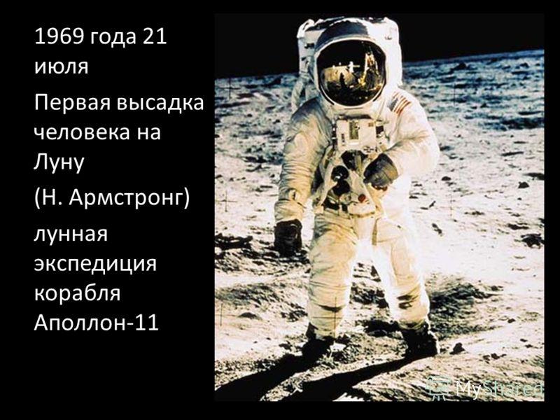 1969 года 21 июля Первая высадка человека на Луну (Н. Армстронг) лунная экспедиция корабля Аполлон-11