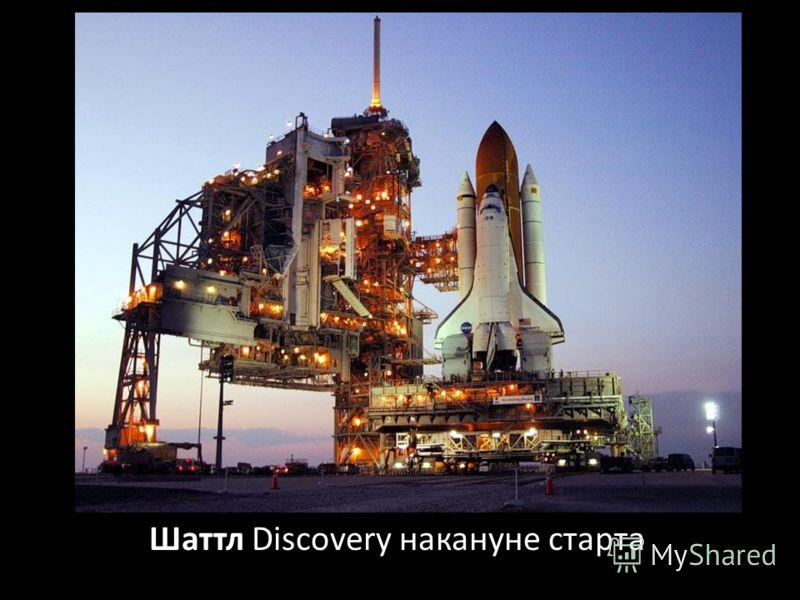 Шаттл Discovery накануне старта