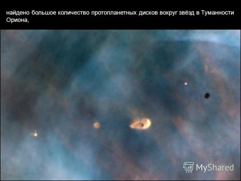найдено большое количество протопланетных дисков вокруг звёзд в Туманности Ориона,