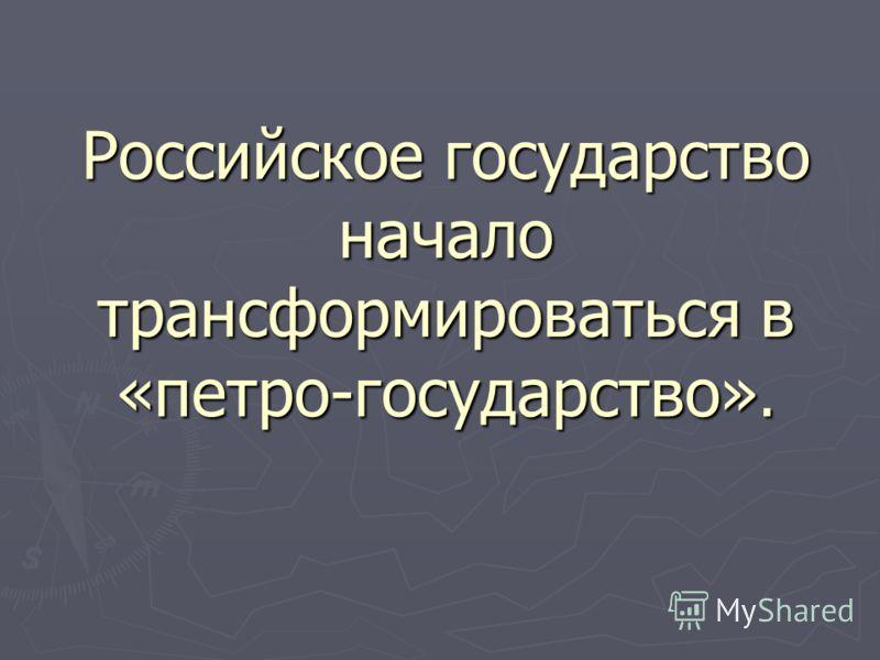 Российское государство начало трансформироваться в «петро-государство».