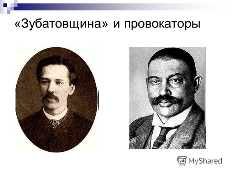 «Зубатовщина» и провокаторы