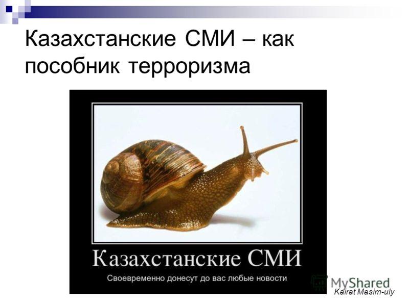 Казахстанские СМИ – как пособник терроризма Kairat Masim-uly