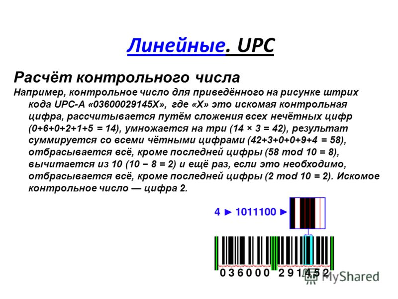 ЛинейныеЛинейные. UPC Расчёт контрольного числа Например, контрольное число для приведённого на рисунке штрих кода UPC-A «03600029145X», где «X» это искомая контрольная цифра, рассчитывается путём сложения всех нечётных цифр (0+6+0+2+1+5 = 14), умнож