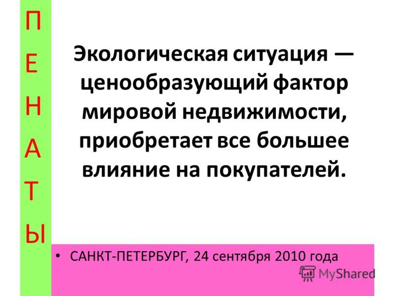 Зачем россияне покупают зарубежную недвижимость Опрос, проведенный в марте 2009 года порталом Prian.ru, показал: В ответе на вопрос «О чем Вы думаете в первую очередь при покупке зарубежной недвижимости?» 38% респондентов указали : «Постоянное место