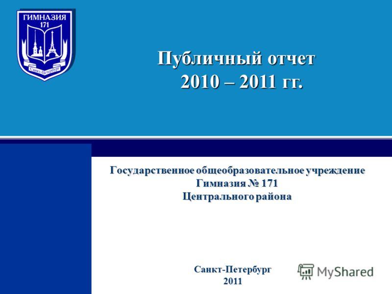 LOGO Государственное общеобразовательное учреждение Гимназия 171 Центрального района Публичный отчет 2010 – 2011 гг. Санкт-Петербург 2011