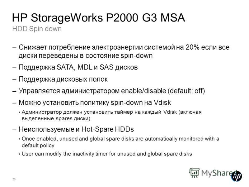 20 HDD Spin down HP StorageWorks P2000 G3 MSA –Снижает потребление электроэнергии системой на 20% если все диски переведены в состояние spin-down –Поддержка SATA, MDL и SAS дисков –Поддержка дисковых полок –Управляется администратором enable/disable