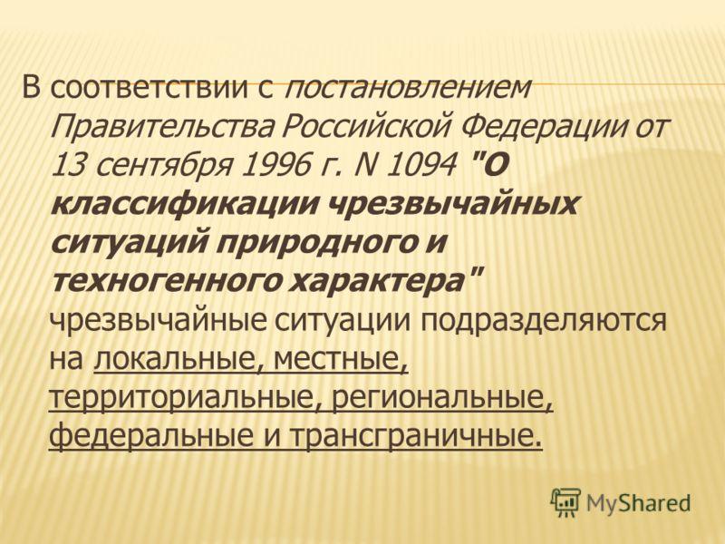 В соответствии с постановлением Правительства Российской Федерации от 13 сентября 1996 г. N 1094