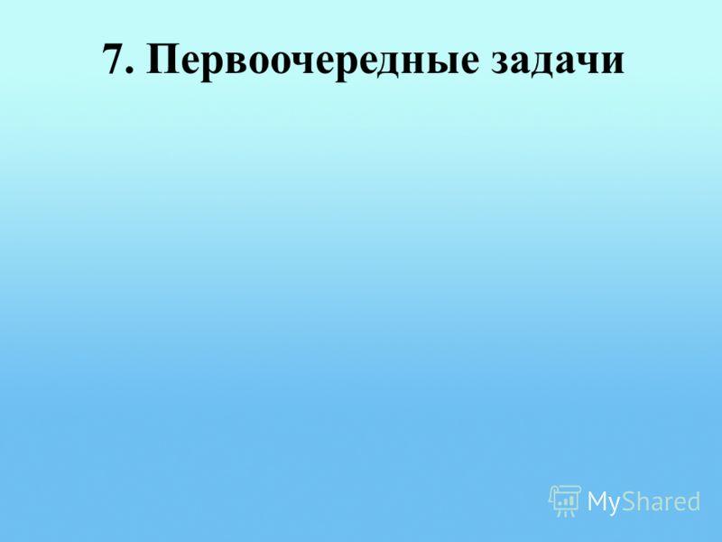 7. Первоочередные задачи
