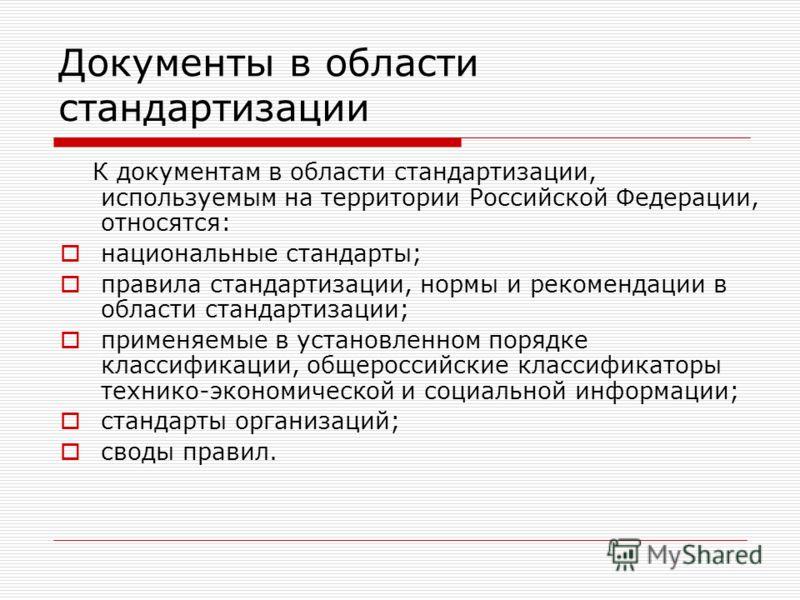 Документы в области стандартизации К документам в области стандартизации, используемым на территории Российской Федерации, относятся: национальные стандарты; правила стандартизации, нормы и рекомендации в области стандартизации; применяемые в установ