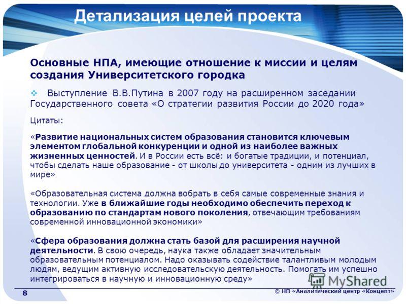© НП «Аналитический центр «Концепт» 8 Детализация целей проекта Основные НПА, имеющие отношение к миссии и целям создания Университетского городка Выступление В.В.Путина в 2007 году на расширенном заседании Государственного совета «О стратегии развит
