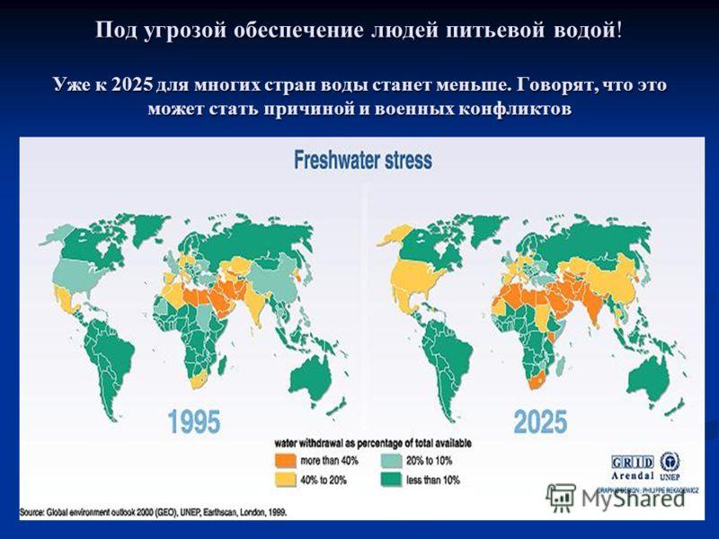 Под угрозой обеспечение людей питьевой водой! Уже к 2025 для многих стран воды станет меньше. Говорят, что это может стать причиной и военных конфликтов