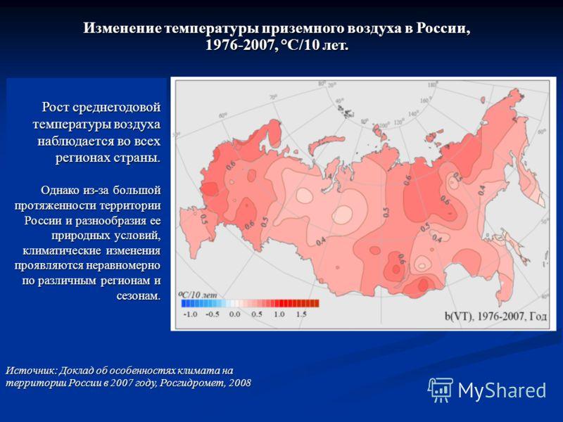 Рост среднегодовой температуры воздуха наблюдается во всех регионах страны. Однако из-за большой протяженности территории России и разнообразия ее природных условий, климатические изменения проявляются неравномерно по различным регионам и сезонам. Из