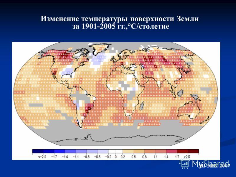 Изменение температуры поверхности Земли за 1901-2005 гг.,°С/столетие МГЭИК 2007