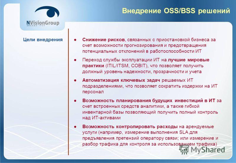 Внедрение OSS/BSS решений Снижение рисков, связанных с приостановкой бизнеса за счет возможности прогнозирования и предотвращения потенциальных отклонений в работоспособности ИТ Переход службы эксплуатации ИТ на лучшие мировые практики (ITIL/ITSM, CO