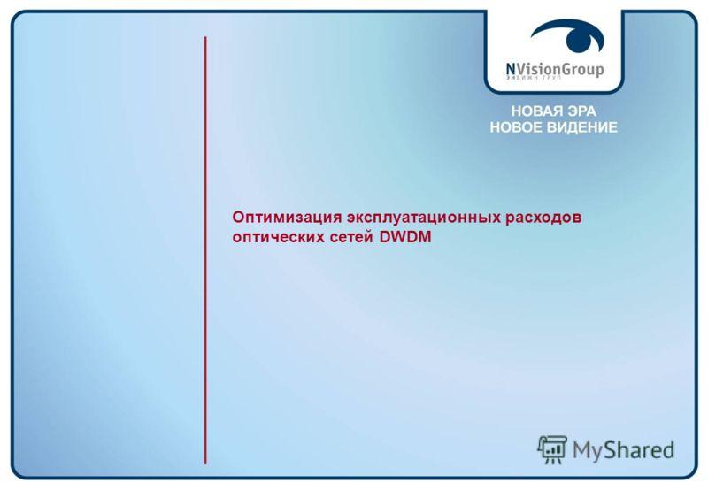 Оптимизация эксплуатационных расходов оптических сетей DWDM